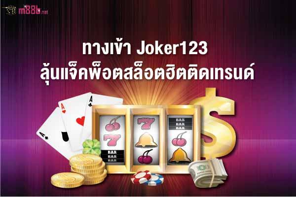 ทางเข้า Joker123 M88B