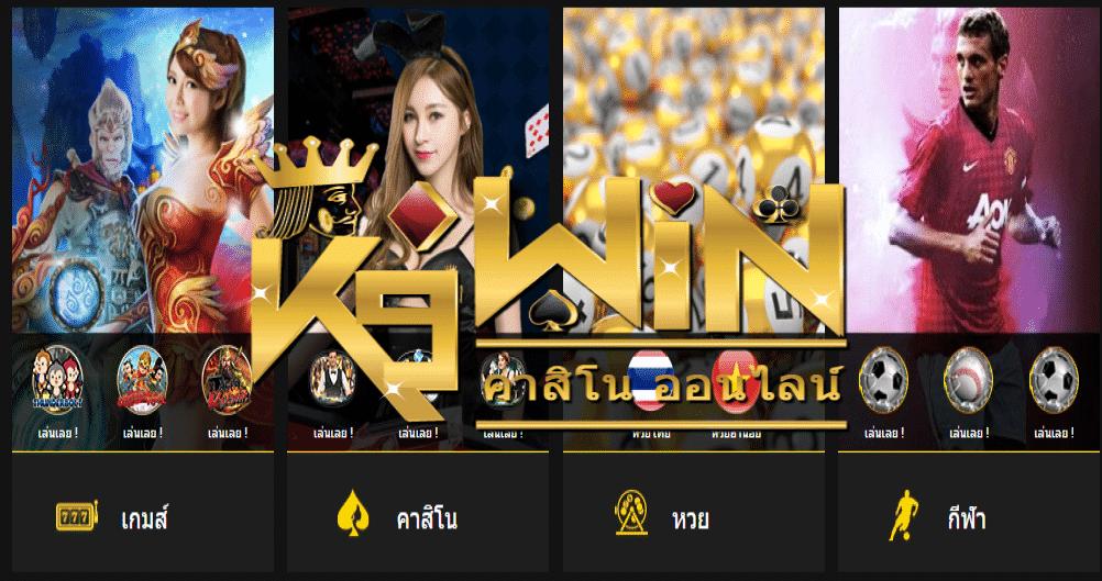 k9win เกม -m88b.net