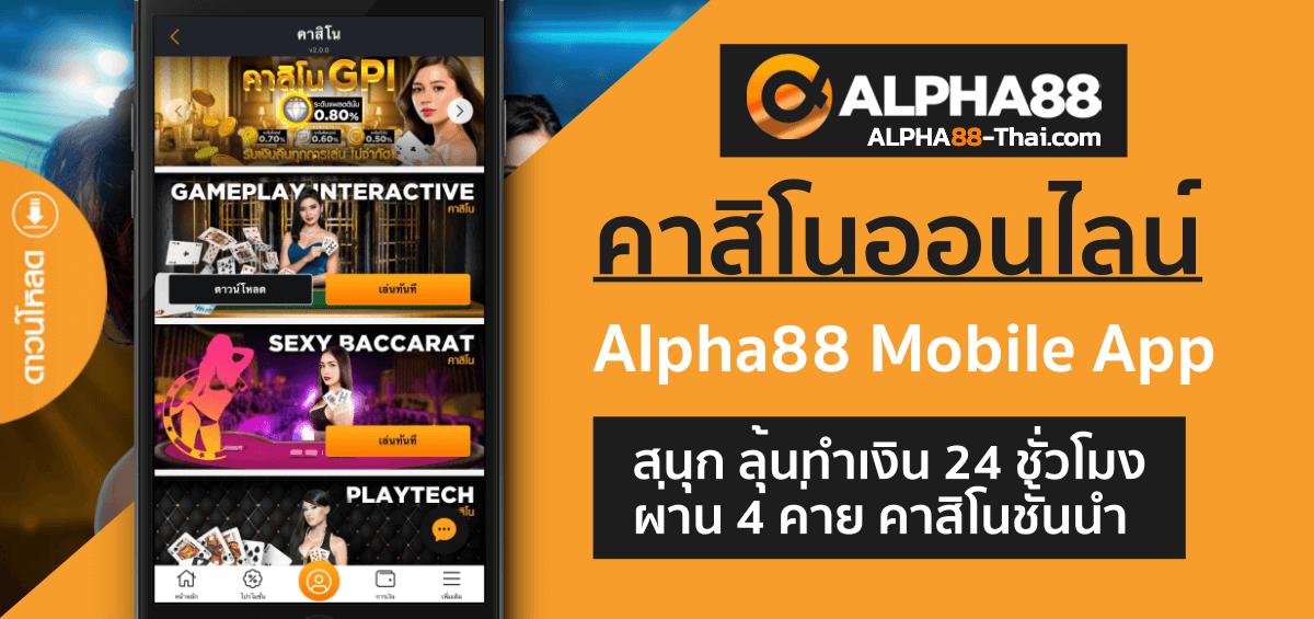 Alpha88 M88B