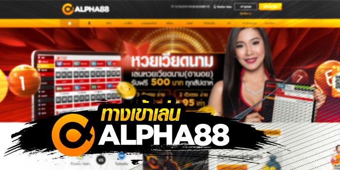 ทางเข้า Alpha88