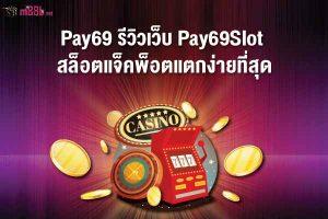 Pay69 M88B